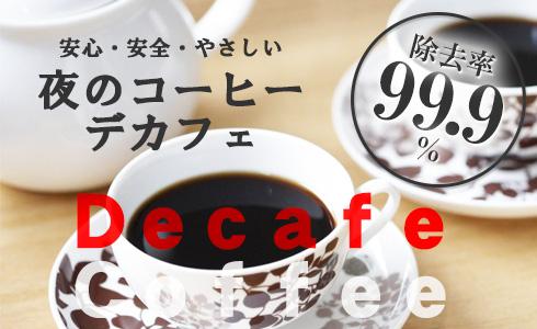 夜のコーヒー♪カフェイン除去率99.9%のデカフェコーヒーをご紹介しております。