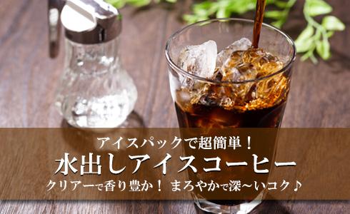作り方は超簡単!クリアーで香り豊か!まろやかで深~いコク♪水出しコーヒーをご紹介しております。